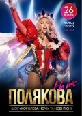 Концерт Оли Поляковой «Королева ночи»