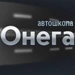 Автошкола «Онега»
