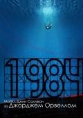 Премьера «1984» в Театре на Подоле