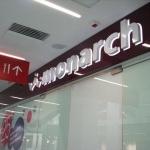 Магазин обуви и аксессуаров «Monarch»