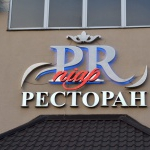 Ресторан «Пиар»