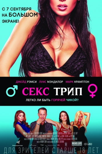 Фільм Секс-Тріп