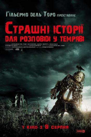 Фильм Страшные история для рассказа в темноте