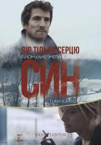 Фильм Сын