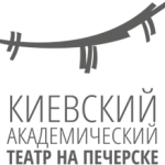 Киевский академический театр на Печерске