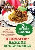 Второй плов в подарок от ресторана «Тюбетейка» на Тарасовской