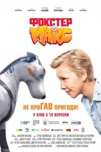 Фильм Фокстер и Макс
