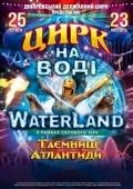 Цирк на воде «Waterland Тайны Атлантиды»