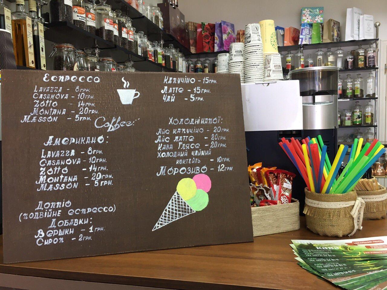 Фірмовий магазин «Чай & кава»