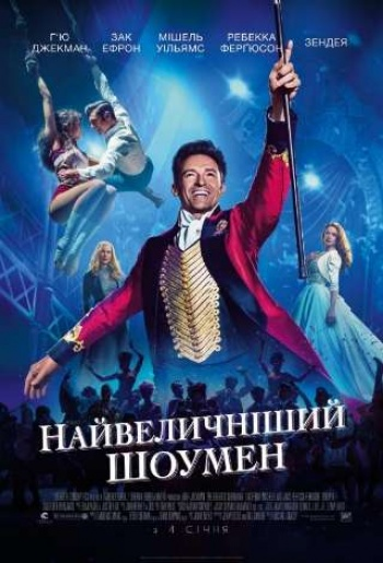Фильм Величайший шоумен