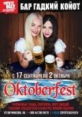 «Octoberfest» баре «Гадкий Койот»