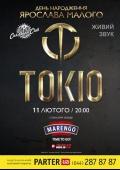 «Tokio. День Рождения Ярослава Малого» в «Caribbean Club»