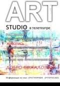 Арт-студия современной живописи и рисунка @ Телетеатр