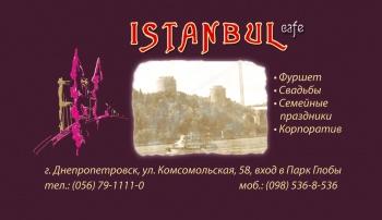Кафе «Istanbul»