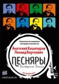 «Пісняри» @ Чернівецька обласна філармонія