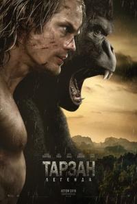 Фильм Тарзан. Легенда