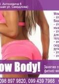 Комплексные занятия «Wow Body» @ МастерФит
