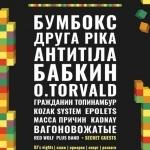 Фестиваль «100ПУДІВКА»