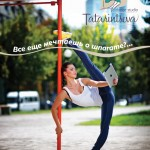 Татаринцева dance studio