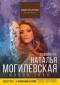 Наталья Могилевская @ Bartolomeo