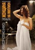 Спектакль «Женщина на миллион» в Дворце «Украина»