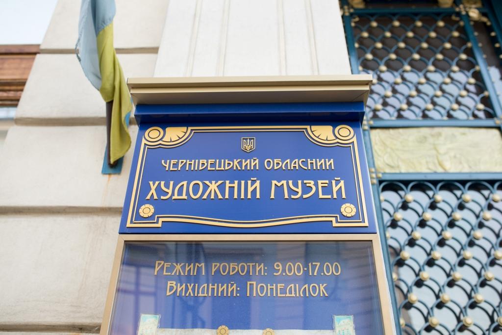 Художній музей