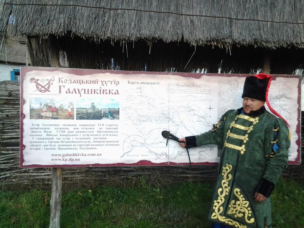 Казацкий хутор «Галушковка»