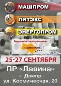 Выставка промышленного оборудования