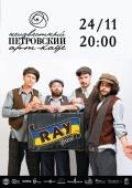 Ray Band @ Арт-кафе «Неизвестный Петровский»