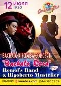 Концерт «Bachata Rosa» в «Carribean club»