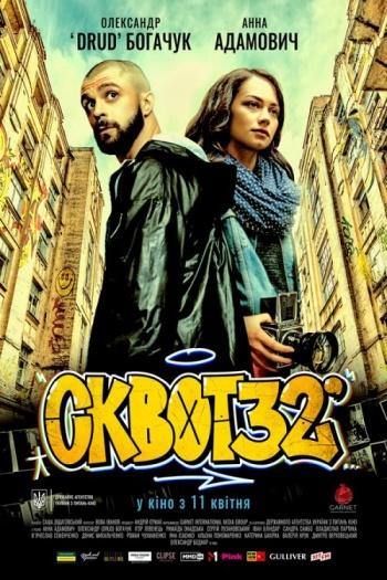 Фільм СКВОТ 32