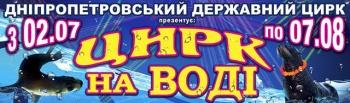 Цирк на воде @ Днепропетровский государственный цирк