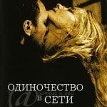 «Одиночество в сети» - Януш Леон Вишневский