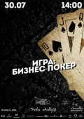 Игра: Бизнес-покер @ «Рыба Андрей»