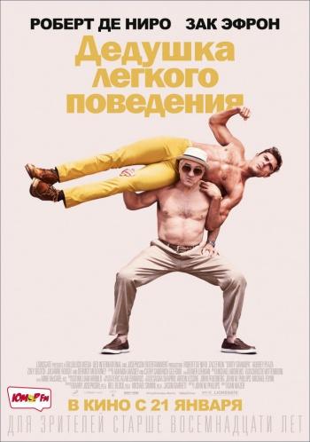 Фильм Дедушка легкого поведения/грязный дедушка