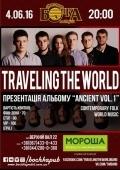 «Traveling the World» у арт-пабі «Бочка на Подолі»