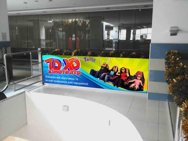 ТРЦ «DEPOt center» 7D та XD кінотеатр