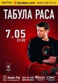 Концерт «Табула Раса» в «Докер Паб»
