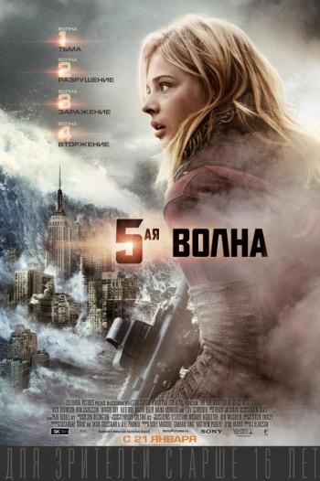 Фильм 5-я волна