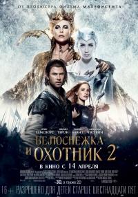 Фильм Охотник и Снежная королева