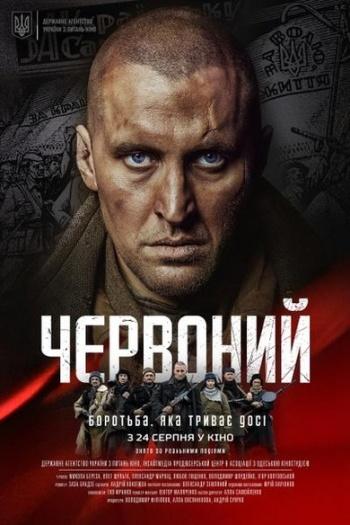 Фильм Красный