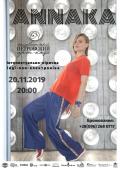 Концерт Annaka