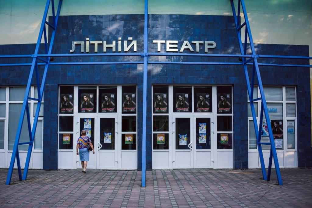 Літній театр
