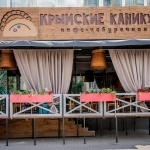 Кафе «Крымские каникулы»