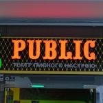 ПАБ «Public»