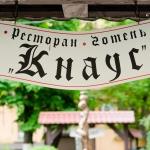 Апартаменты «Кнаус»