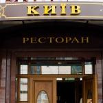 ГРК «Киев»