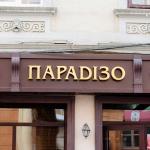 Пиццерия «Парадизо»