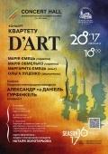 Концерт струнного квартета «DART»