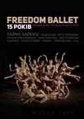 Freedom Ballet - 15 лет при участии звезд
